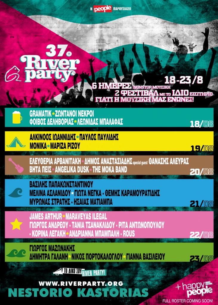 Nestoria River Party Griechenland