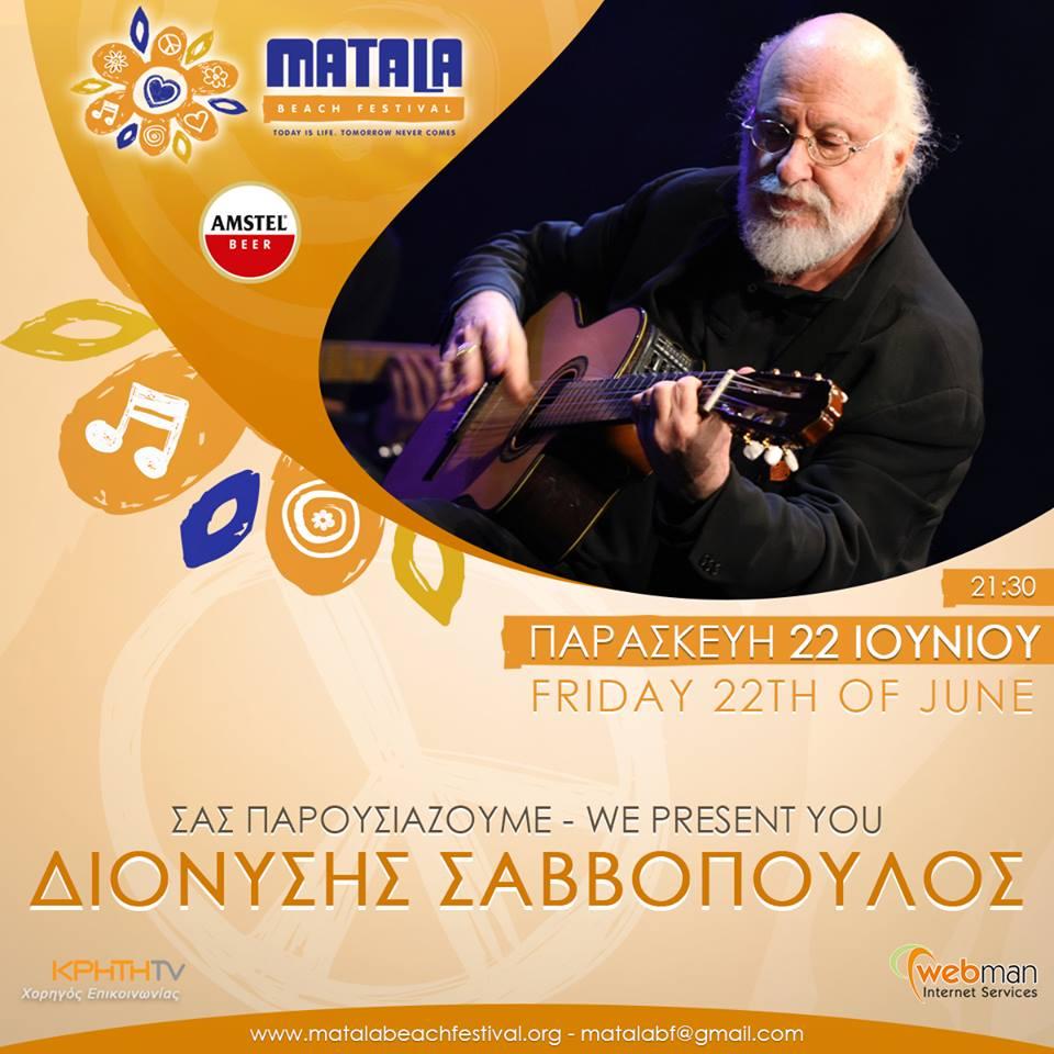 Savvopoulos, Matala, Matala bEach Festival