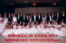 wienball-2019-2