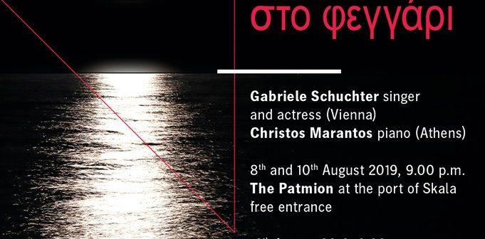 Patmos, Konzerte Christos Marantos – Gabriele Schuchter, 8., 10. & 12. August